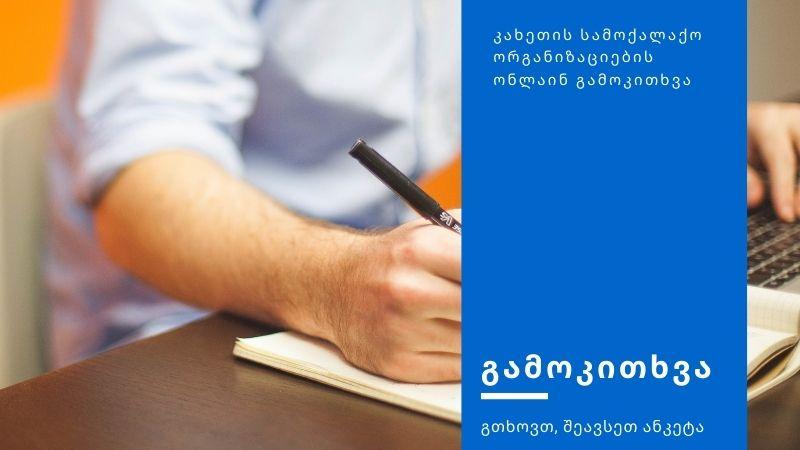 კახეთის სამოქალაქო/სათემო ორგანიზაციების საჭიროებათა კვლევა